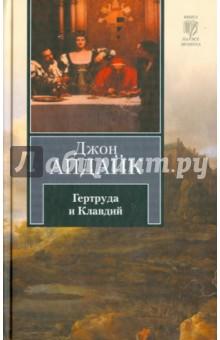 Гертруда и Клавдий - Джон Апдайк