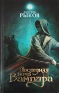 Дмитрий Рыков: Последняя ночь Вампира