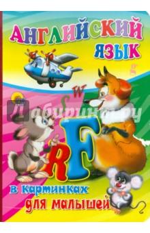 Купить Английский язык в картинках для малышей ISBN: 978-5-378-00881-0