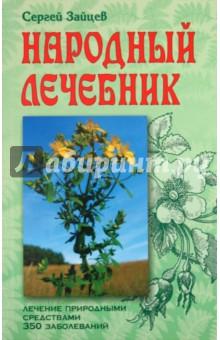 Народный лечебник - Сергей Зайцев