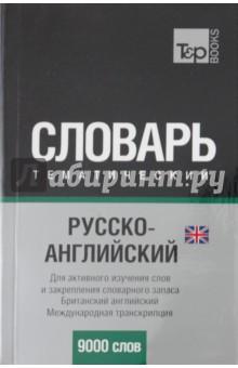 Русско-латышский тематический словарь 9000 слов
