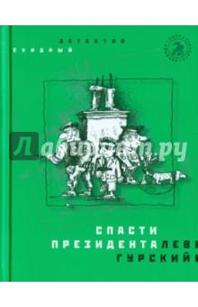Спасти президента - Лев Гурский