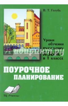 Уроки обучения русскому языку в 1 классе. Практическое пособие