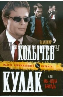 Кулак, или Мы - одна бригада - Владимир Колычев