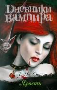 Лиза Смит: Дневники вампира. Ярость