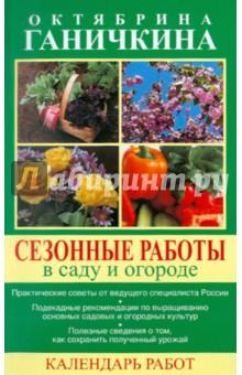 Сезонные работы в саду и огороде. Календарь работ - Ганичкина, Ганичкин