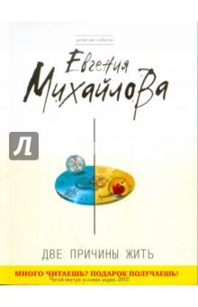 Две причины жить - Евгения Михайлова