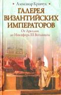 Александр Кравчук: Галерея византийских императоров. От Аркадия до Никифора III Вотаниата