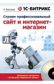 Книга по битрикс интернет магазин bitrix24 конструктор документов