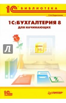 1С: Бухгалтерия 8 для начинающих - Сергей Харитонов