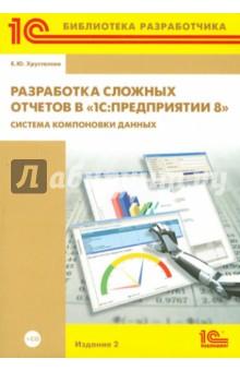 Hrustaleva razrabotka slozhnyh otchetov 1s skachat pdf by vargha.
