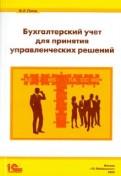 Михаил Пятов: Бухгалтерский учет для принятия управленческих решений