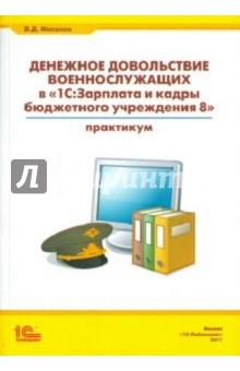 Денежное довольствие военнослужащих в 1С: Зарплата и кадры бюджетного учреждения 8 - Владимир Масалов