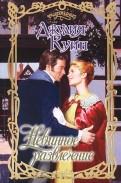 Джулия Куин - Невинное развлечение обложка книги