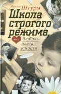Анатолий рыбаков кортик содержание читать