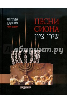 Песни Сиона - Иегуда Галеви