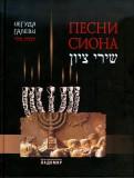 Иегуда Галеви: Песни Сиона