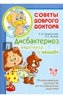 Купить Приворотский, Луппова: Дисбактериоз кишечника у малышей. Обнадеживающее руководство для встревоженных родителей ISBN: 978-5-40700-170-6