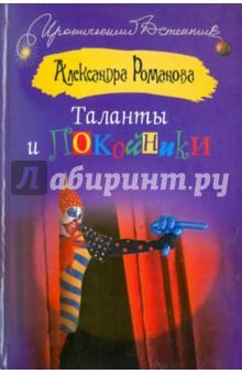 Таланты и покойники - Александра Романова