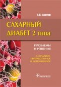 Александр Аметов: Сахарный диабет 2 типа. Проблемы и решение. 2е издание