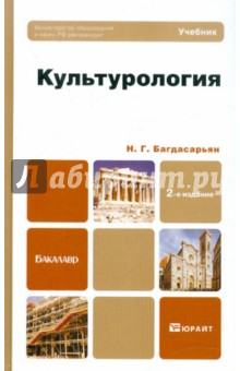 Учебник драч культурология.