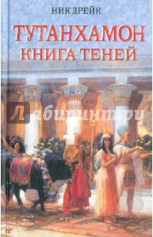 Тутанхамон. Книга теней - Ник Дрейк