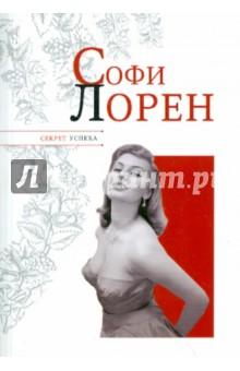 Софи Лорен - Николай Надеждин