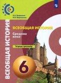 Ведюшкин, Ведюшкина: История. Средние века. 6 класс. Тетрадь-тренажер