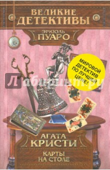 Карты на столе - Агата Кристи