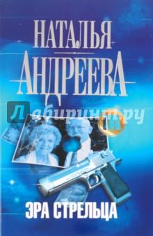 Эра Стрельца - Наталья Андреева