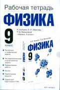 Раиса Минькова: Рабочая тетрадь по физике: к уч. А.И.Иванова, Р.Д.Миньковой
