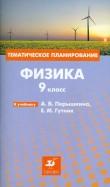 Перышкин, Гутник: Физика. 9 класс. Тематическое планирование