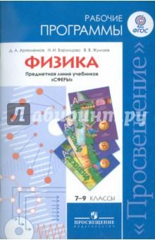 Программы книжки по физике