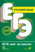 Капинос, Пучкова, Цыбулько: Русский язык. 9 класс