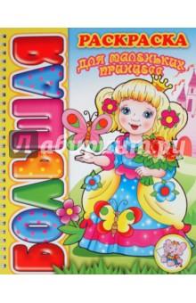 """Книга: """"Большая раскраска """"Для маленьких принцесс ..."""