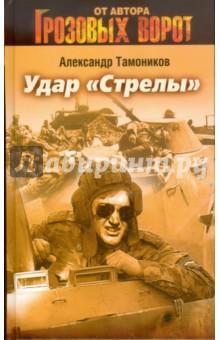 Удар Стрелы - Александр Тамоников