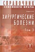 Валерий Седов: Хирургические болезни. Том 3