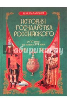 История государства Российского от VI в. до начала ХVI в. - Николай Карамзин