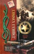 Дэшилл Хэммет - Красная жатва обложка книги