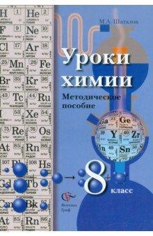 Уроки химии. 8 класс. Методическое пособие - Максим Шаталов
