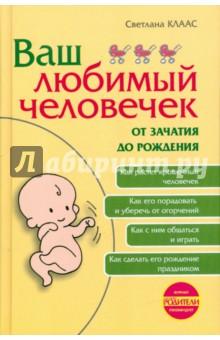 Ваш любимый человечек от зачатия до рождения
