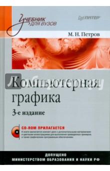 Компьютерная графика. Учебник для вузов (+CD) - Михаил Петров