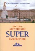 Шпаковский, Шпаковская: Русскоанглийский суперразговорник