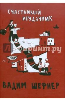 Счастливый неудачник - Вадим Шефнер