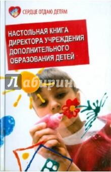 Настольная книга директора учреждения дополнительного образования детей - Иванченко, Рябченко