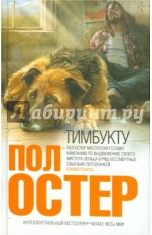 Тимбукту - Пол Остер