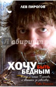 Хочу быть бедным - Лев Пирогов