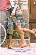 Сара Дессен - Второй шанс обложка книги