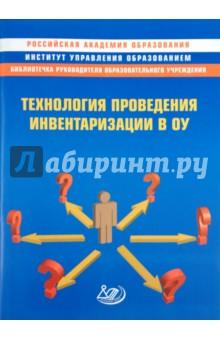 Технология проведения инвентаризации в ОУ. Методическое пособие - Т. Фильчагина