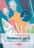 Елена Колина: Книжные дети. Все, что мы не хотели знать о сексе